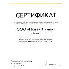 Apach-Chef-Line-2020